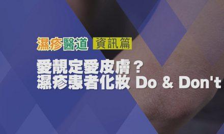 爱靓定爱皮肤? – 湿疹患者化妆 DO & DON'T